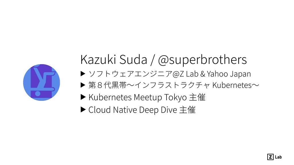 Kazuki Suda / @superbrothers ▶ ソフトウェアエンジニア@Z La...