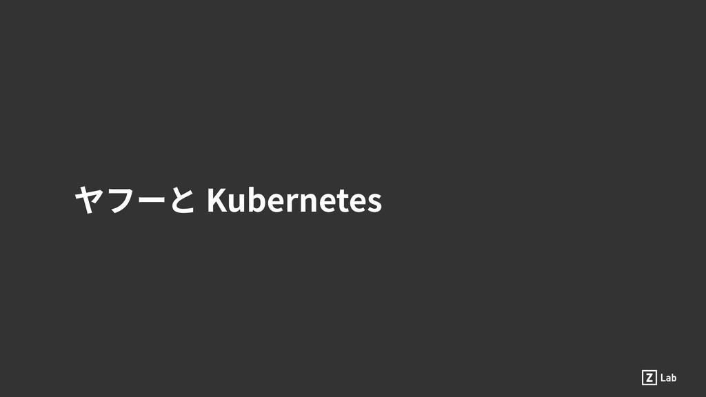 ヤフーと Kubernetes