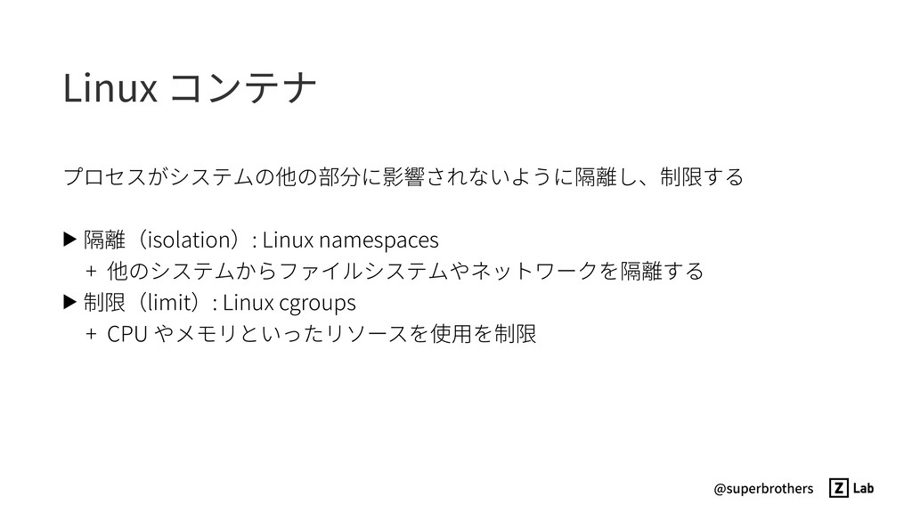 @superbrothers Linux コンテナ プロセスがシステムの他の部分に影響されない...