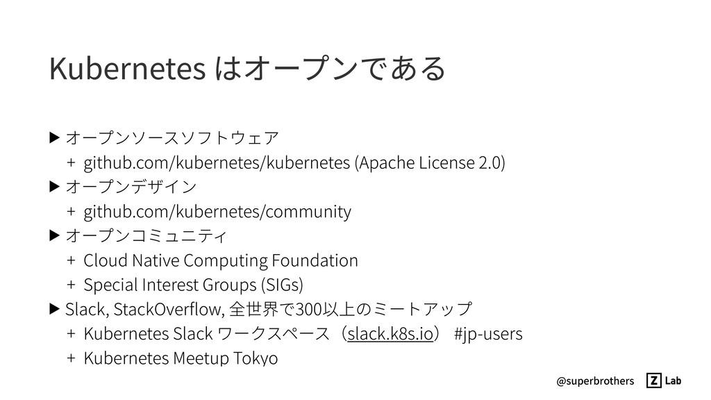 @superbrothers Kubernetes はオープンである ▶ オープンソースソフト...