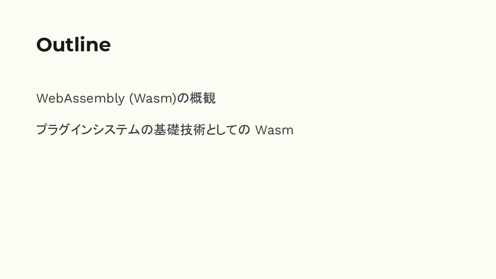 WebAssembly (Wasm)の概観 プラグインシステムの基礎技術としての Wasm O...