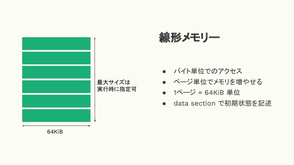 線形メモリー ● バイト単位でのアクセス ● ページ単位でメモリを増やせる ● 1ページ = ...
