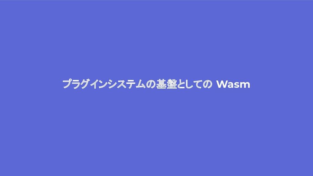 プラグインシステムの基盤としての Wasm
