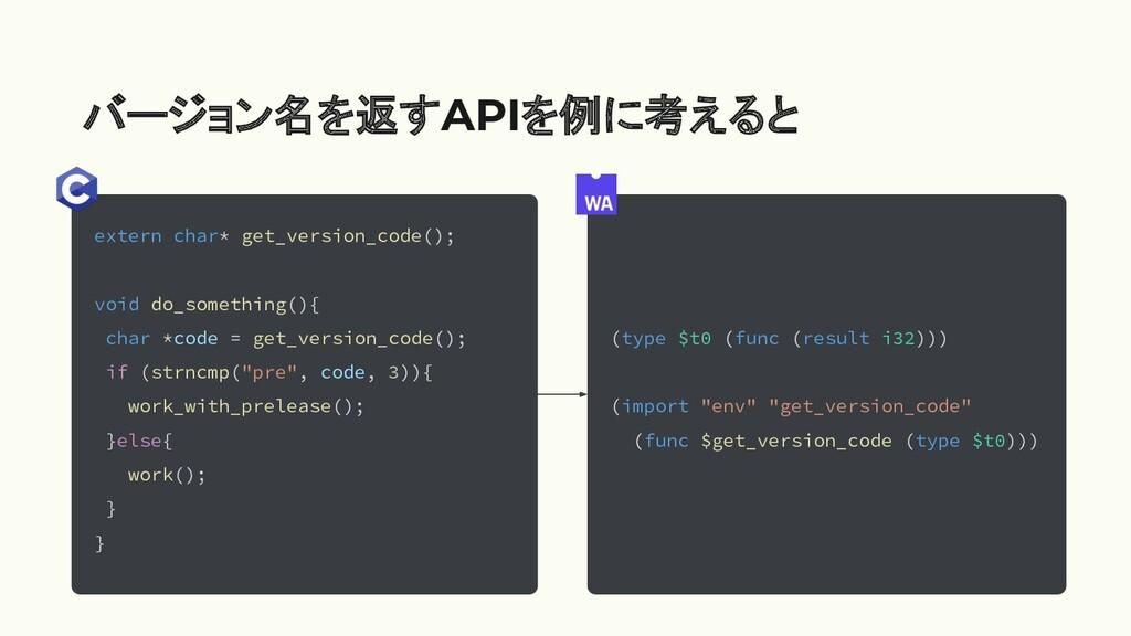 バージョン名を返すAPIを例に考えると extern char* get_version_co...