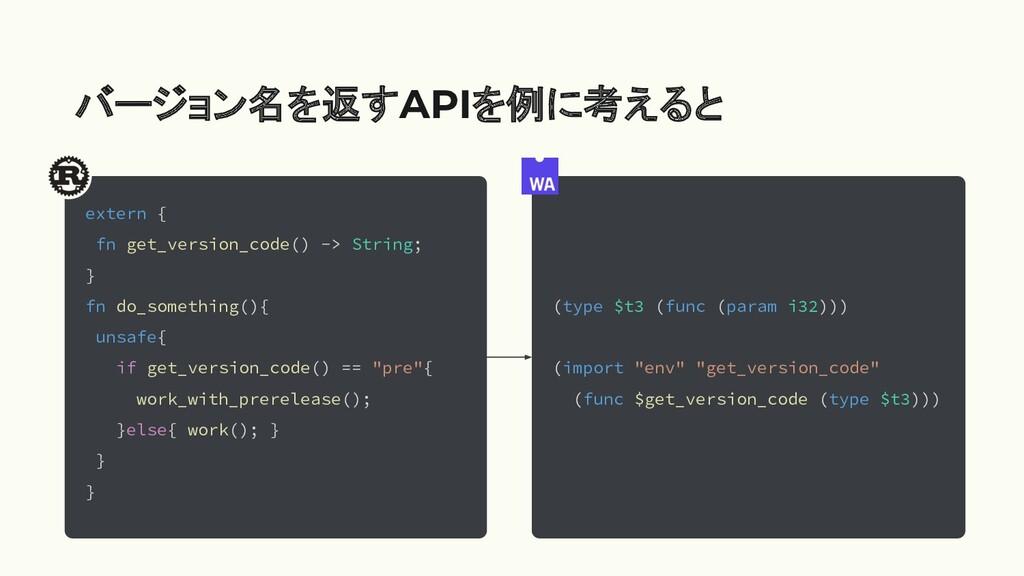extern { fn get_version_code() -> String; } fn ...
