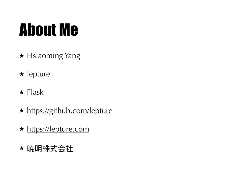 About Me ★ Hsiaoming Yang ★ lepture ★ Flask ★ h...