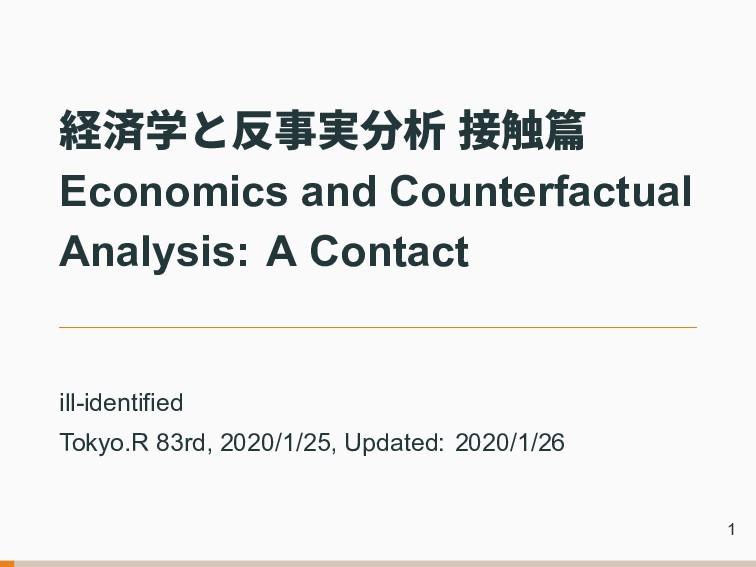 経済学と反事実分析 接触篇 Economics and Counterfactual Anal...