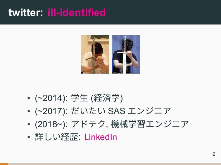 twitter: ill-identified • (~2014): 学生 (経済学) • (...
