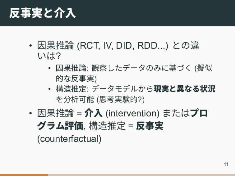 反事実と介入 • 因果推論 (RCT, IV, DID, RDD...) との違 いは? • ...