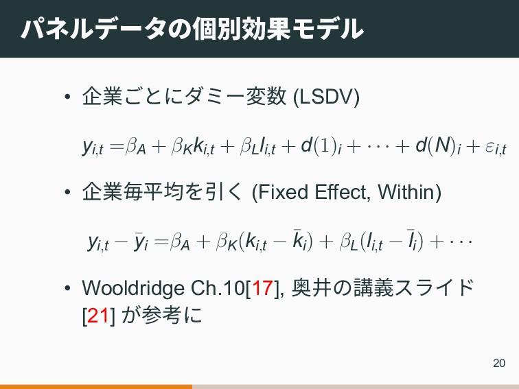パネルデータの個別効果モデル • 企業ごとにダミー変数 (LSDV) yi,t =βA + β...