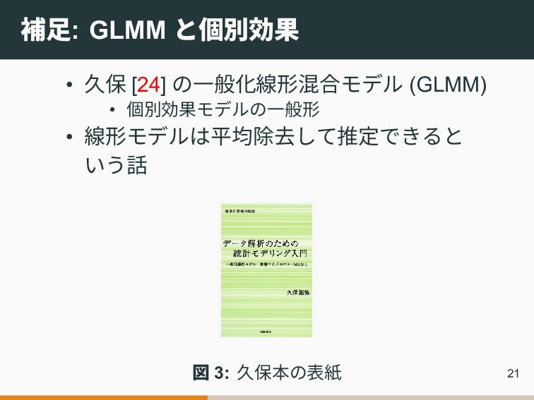 補足: GLMM と個別効果 • 久保 [24] の一般化線形混合モデル (GLMM) • 個...