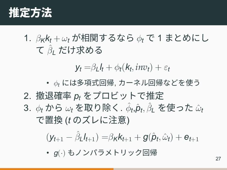 推定方法 1. βK kt + ωt が相関するなら ϕt で 1 まとめにし て ˆ βL ...