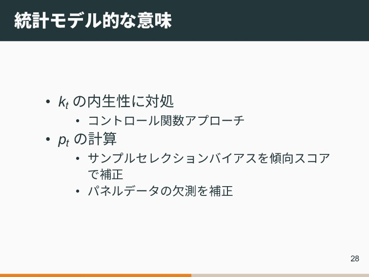 統計モデル的な意味 • kt の内生性に対処 • コントロール関数アプローチ • pt の計算...