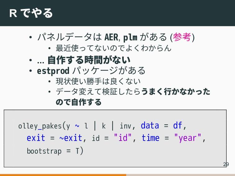 R でやる • パネルデータは AER, plm がある (参考) • 最近使ってないのでよく...