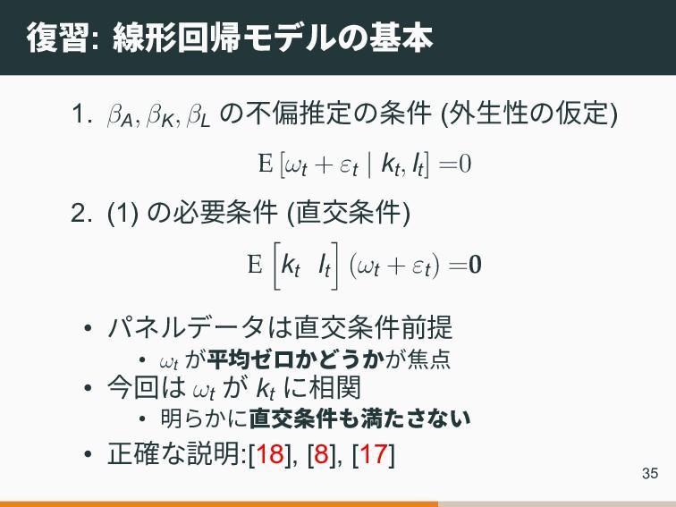 復習: 線形回帰モデルの基本 1. βA, βK, βL の不偏推定の条件 (外生性の仮定) ...