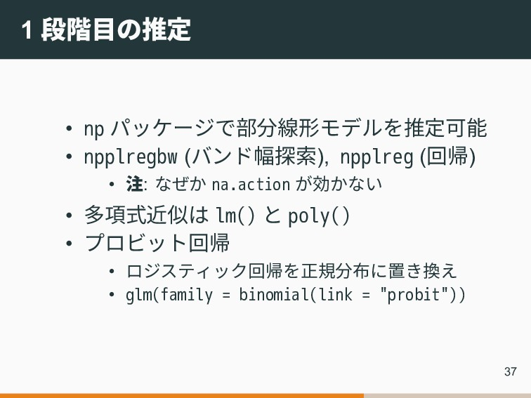 1 段階目の推定 • np パッケージで部分線形モデルを推定可能 • npplregbw (バ...