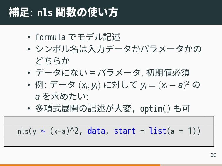 補足: nls 関数の使い方 • formula でモデル記述 • シンボル名は入力データかパ...