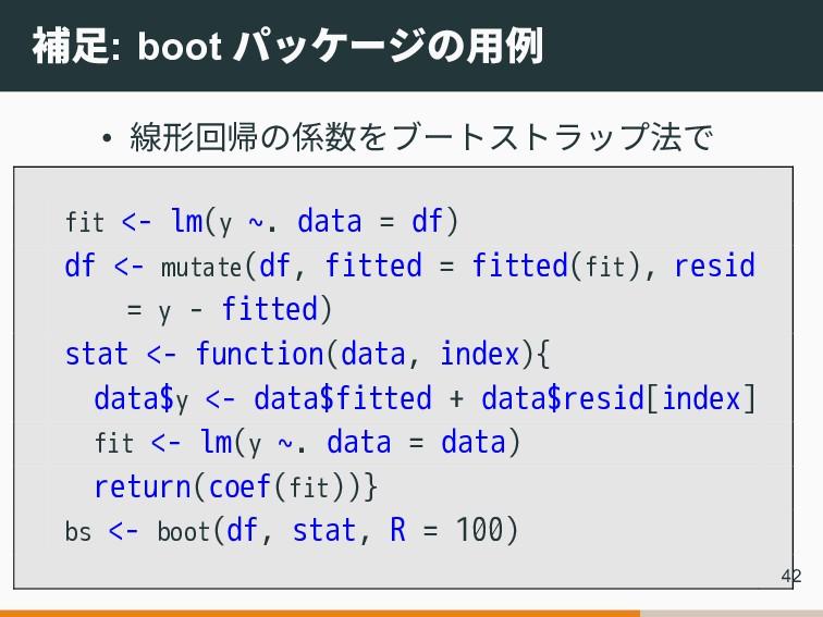 補足: boot パッケージの用例 • 線形回帰の係数をブートストラップ法で fit <- l...