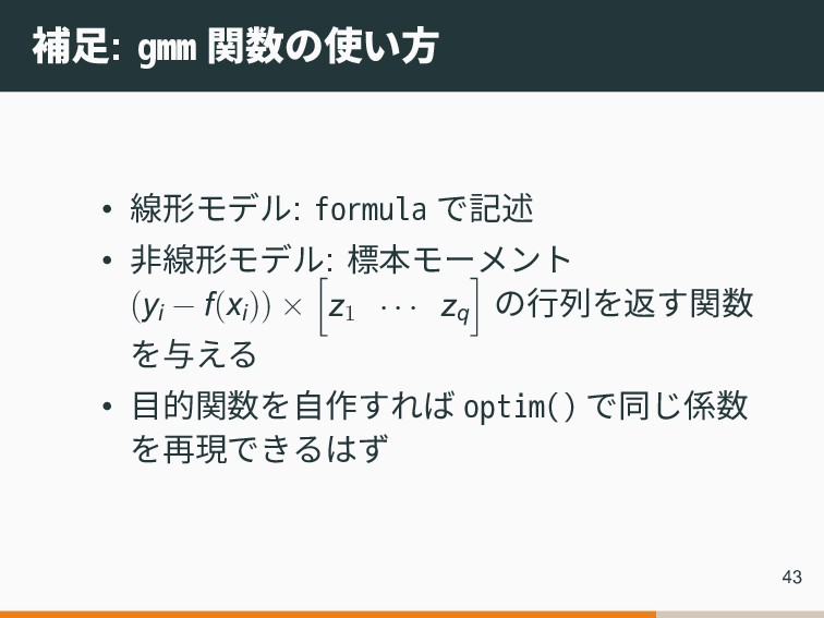 補足: gmm 関数の使い方 • 線形モデル: formula で記述 • 非線形モデル: 標...