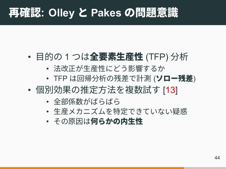 再確認: Olley と Pakes の問題意識 • 目的の 1 つは全要素生産性 (TFP)...
