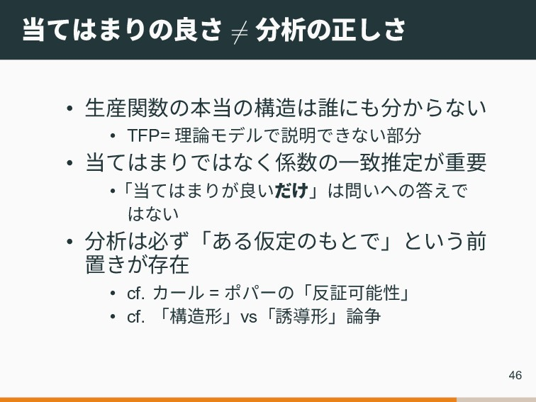 当てはまりの良さ ̸= 分析の正しさ • 生産関数の本当の構造は誰にも分からない • TFP=...