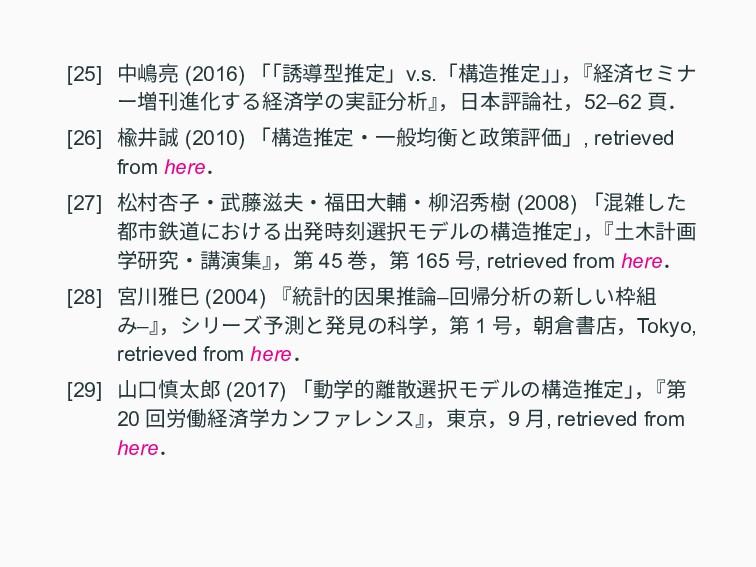 [25] 中嶋亮 (2016) 「 「誘導型推定」v.s.「構造推定」 」 , 『経済セミナ ...