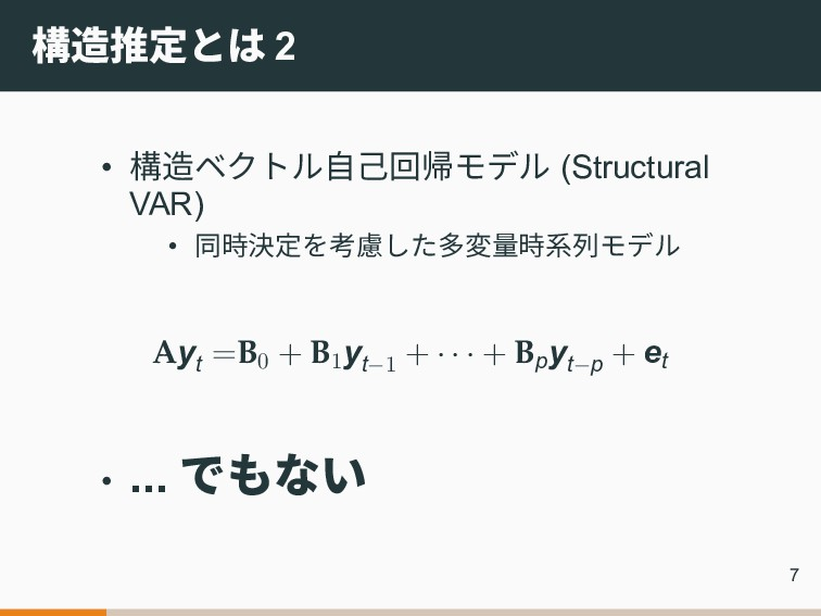 構造推定とは 2 • 構造ベクトル自己回帰モデル (Structural VAR) • 同時決...