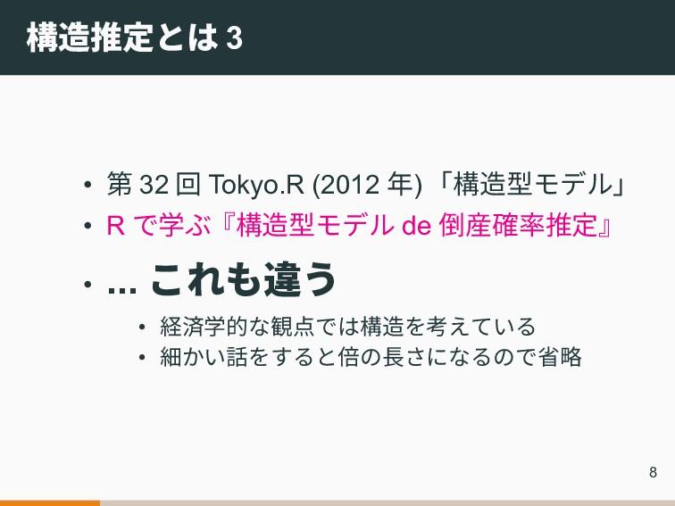 構造推定とは 3 • 第 32 回 Tokyo.R (2012 年) 「構造型モデル」 • R...