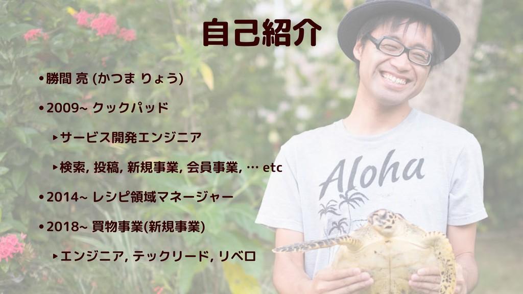 自己紹介 •勝間 亮 (かつま りょう) •2009~ クックパッド ‣サービス開発エンジニア...