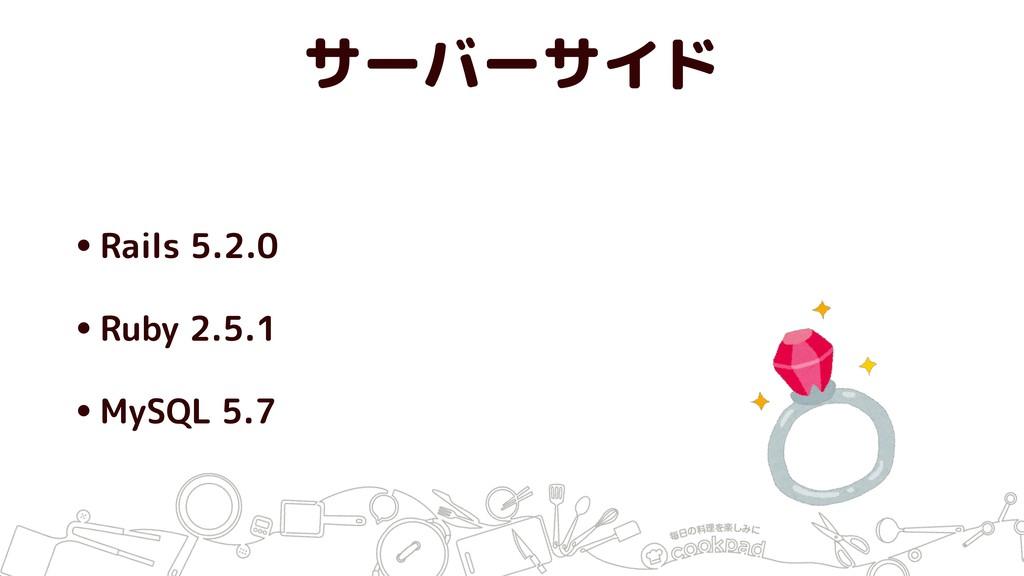 サーバーサイド •Rails 5.2.0 •Ruby 2.5.1 •MySQL 5.7