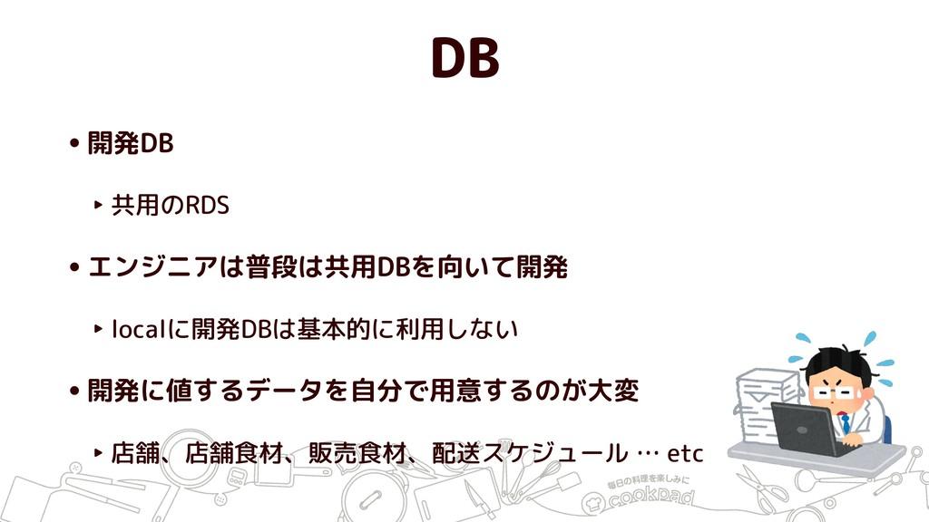 DB •開発DB ‣ 共用のRDS •エンジニアは普段は共用DBを向いて開発 ‣ localに...
