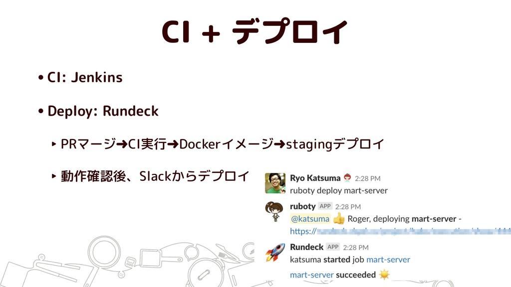 CI + デプロイ •CI: Jenkins •Deploy: Rundeck ‣ PRマージ...
