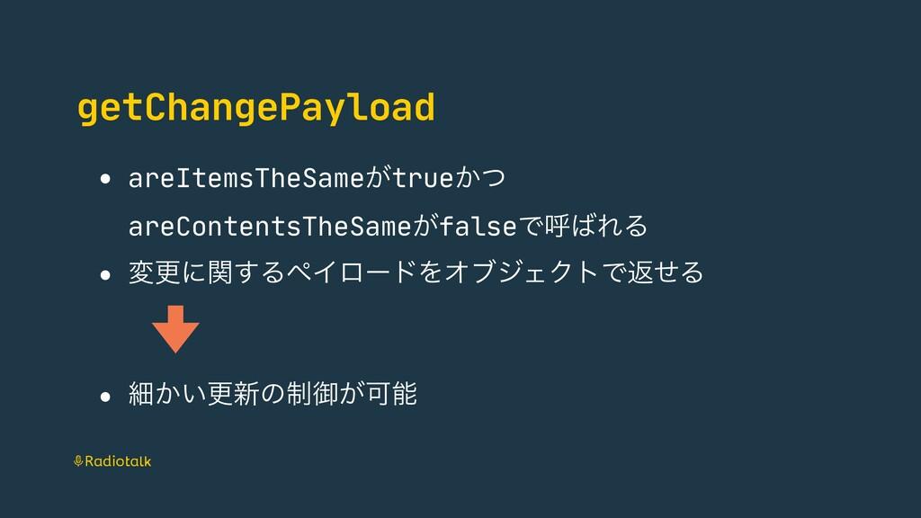 getChangePayload • areItemsTheSame͕true͔ͭ areC...