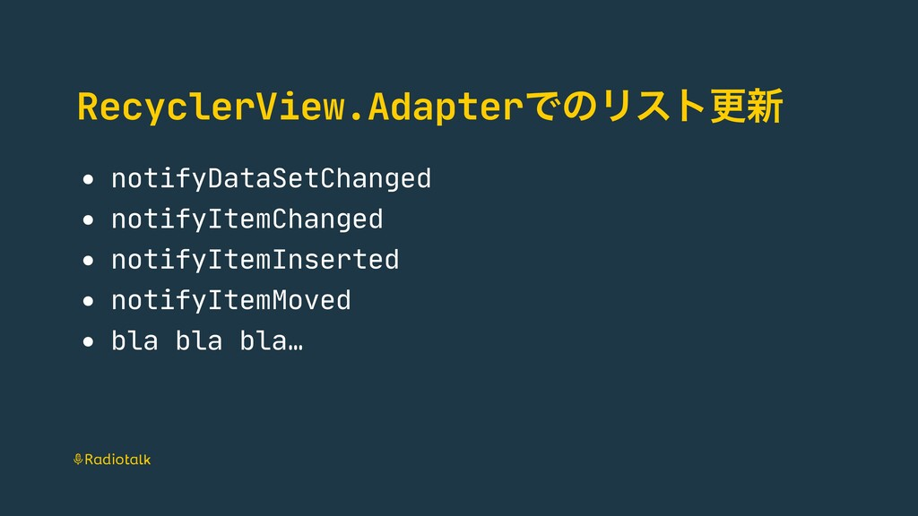 RecyclerView.AdapterͰͷϦετߋ৽ • notifyDataSetChan...