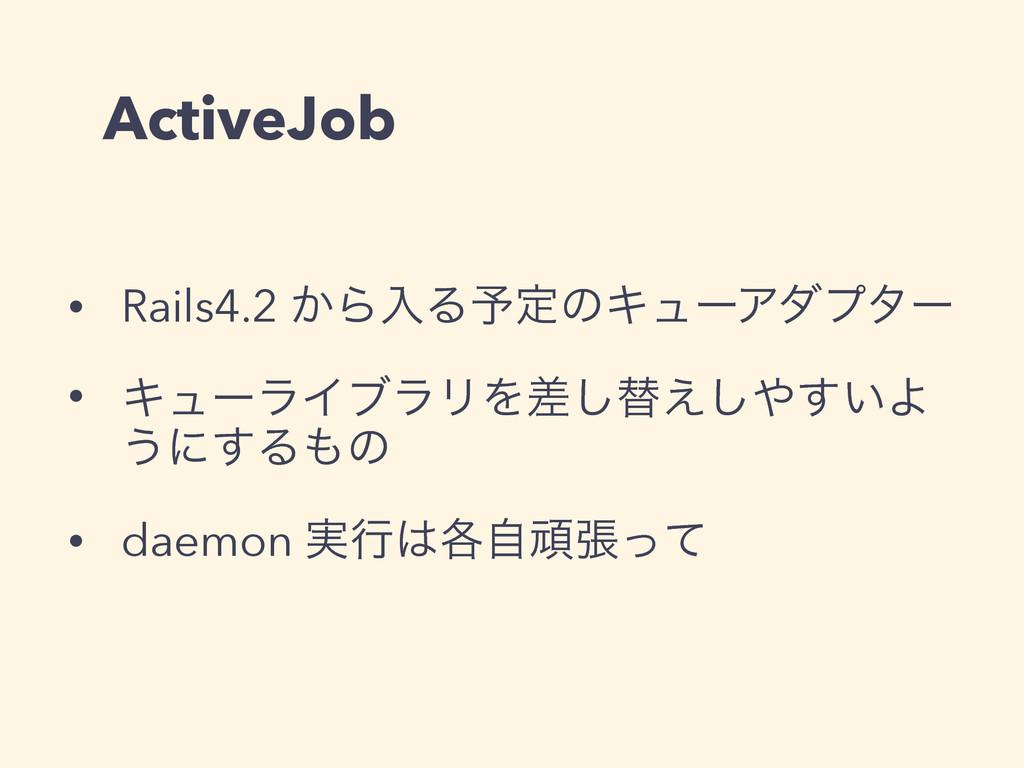 ActiveJob • Rails4.2 ͔ΒೖΔ༧ఆͷΩϡʔΞμϓλʔ • ΩϡʔϥΠϒϥϦ...