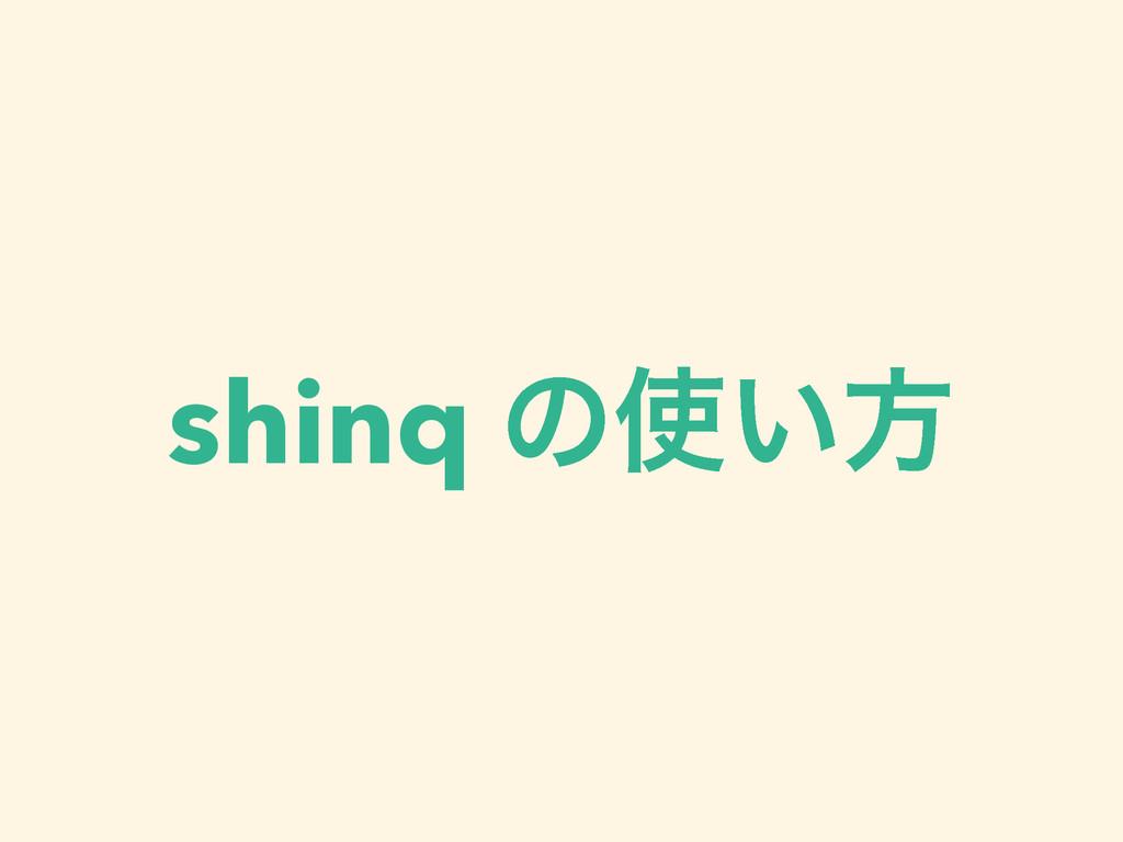 shinq ͷ͍ํ