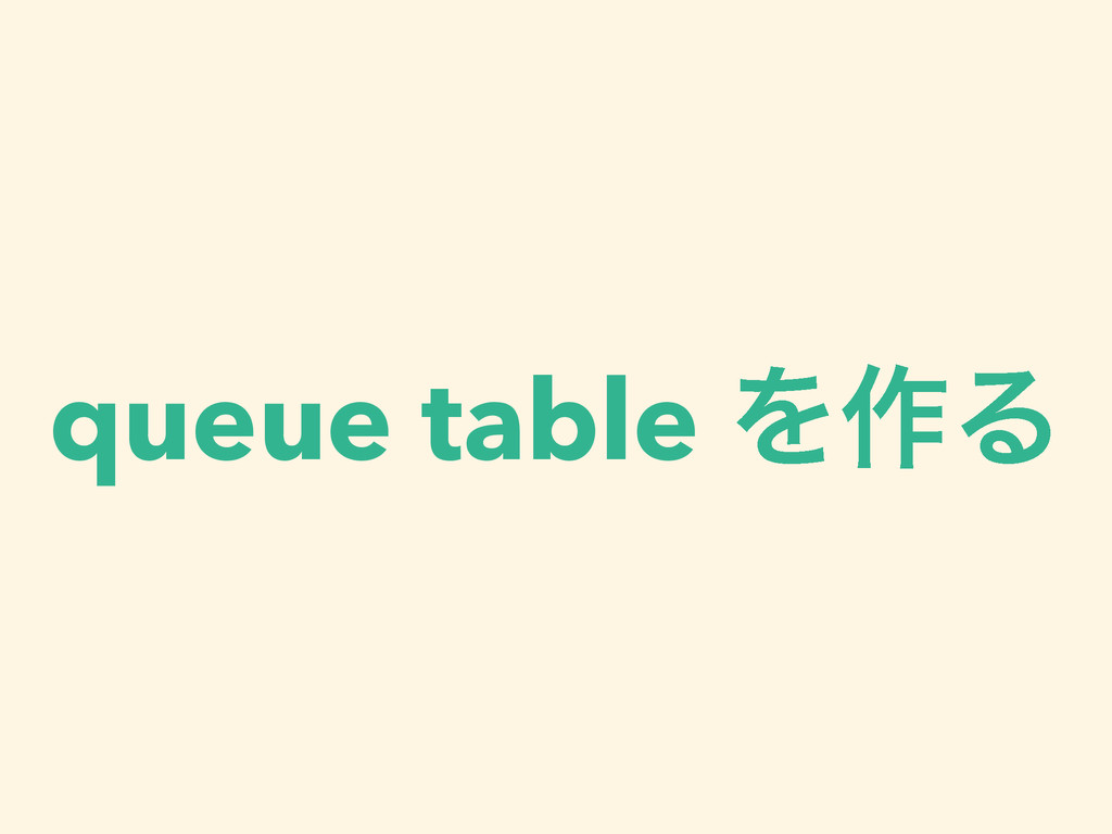 queue table Λ࡞Δ