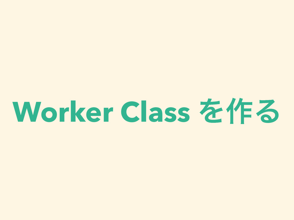 Worker Class Λ࡞Δ