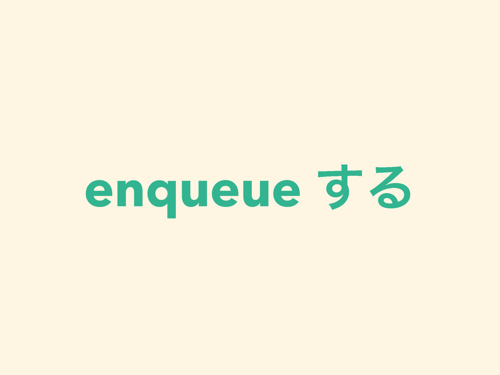 enqueue ͢Δ