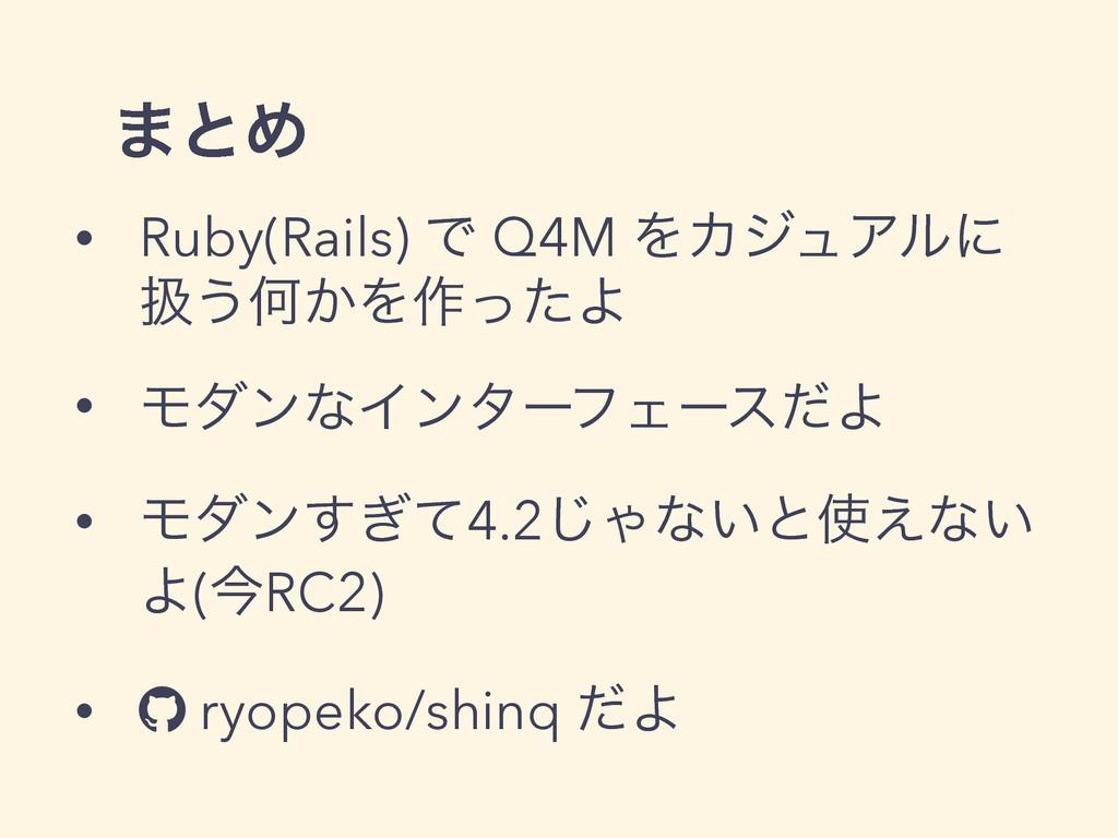 ·ͱΊ • Ruby(Rails) Ͱ Q4M ΛΧδϡΞϧʹ ѻ͏Կ͔Λ࡞ͬͨΑ • Ϟμϯ...