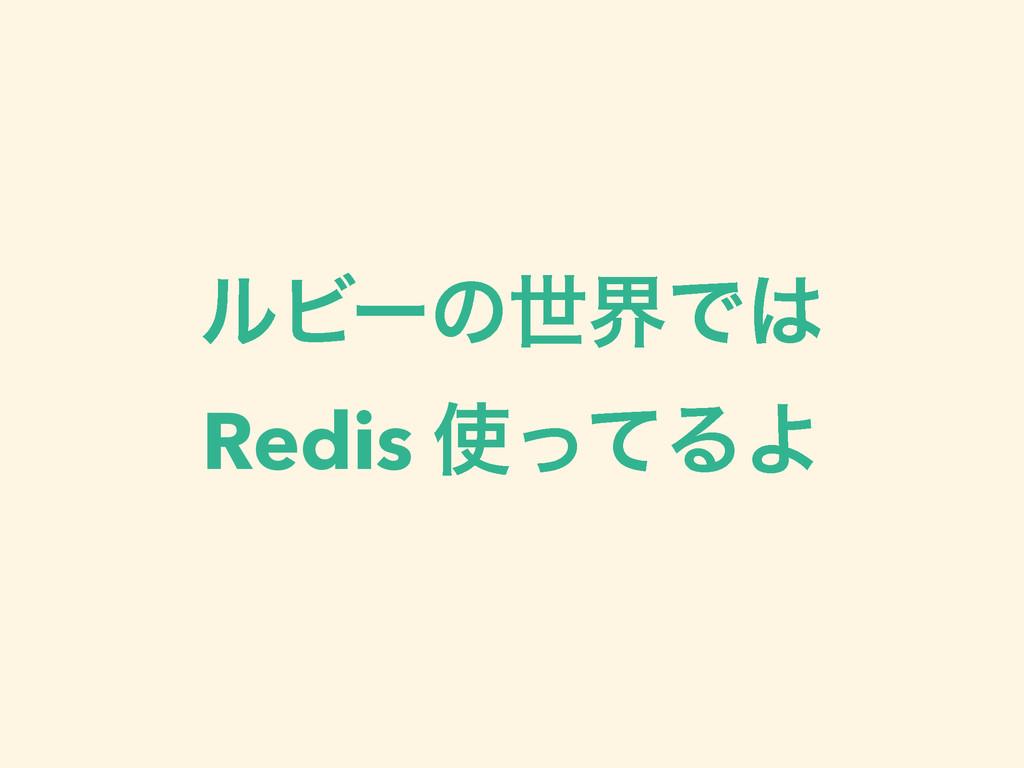 ϧϏʔͷੈքͰ Redis ͬͯΔΑ