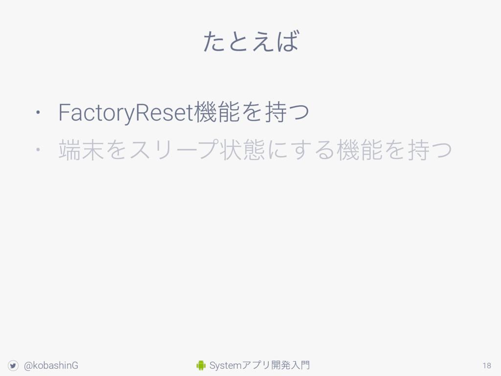 SystemΞϓϦ։ൃೖ ! @kobashinG 18 ͨͱ͑ • FactoryRes...