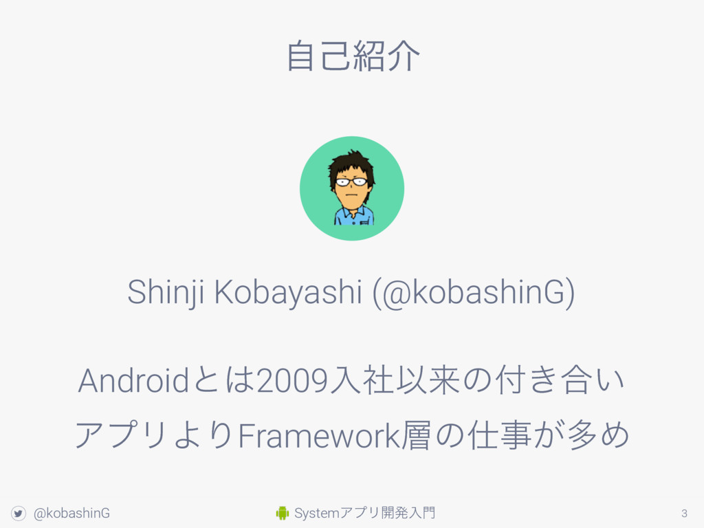 SystemΞϓϦ։ൃೖ ! @kobashinG 3 ࣗݾհ Shinji Kobaya...