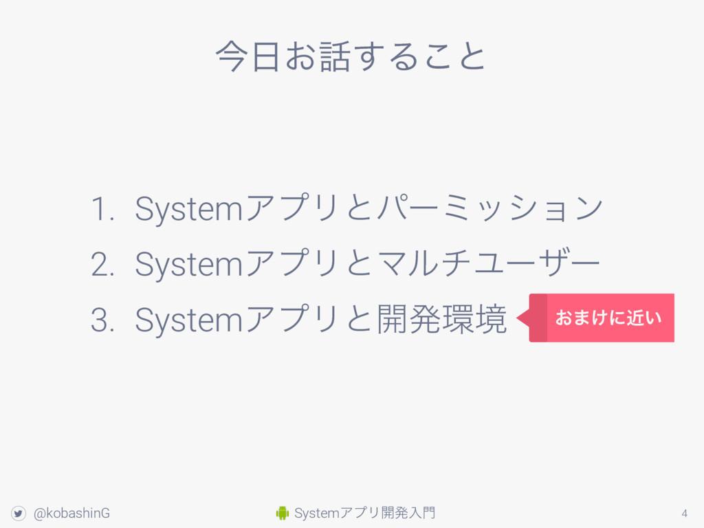 SystemΞϓϦ։ൃೖ ! @kobashinG 4 ࠓ͓͢Δ͜ͱ 1. System...