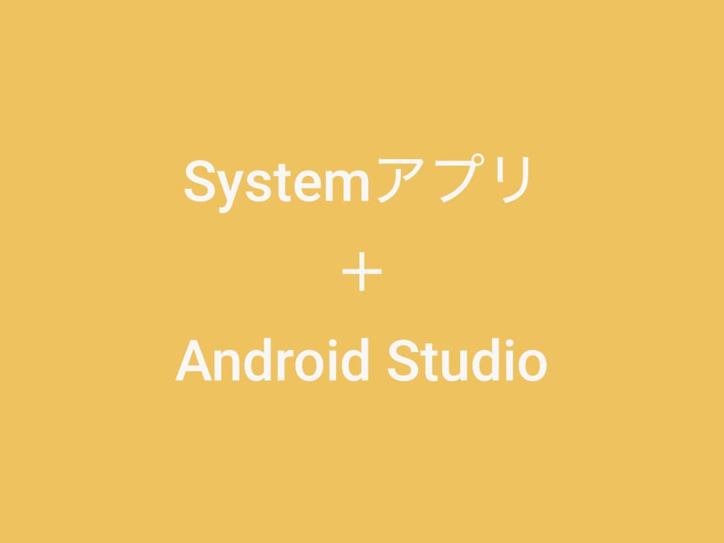 SystemΞϓϦ ʴ Android Studio