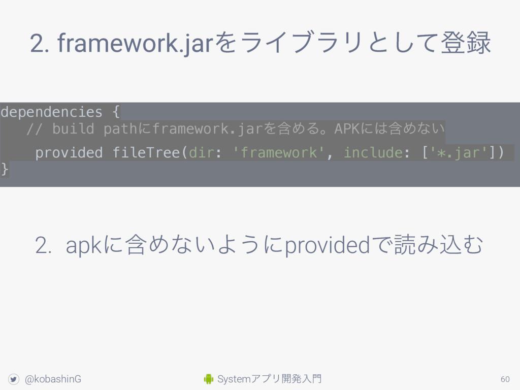 SystemΞϓϦ։ൃೖ ! @kobashinG 60 2. framework.jarΛ...