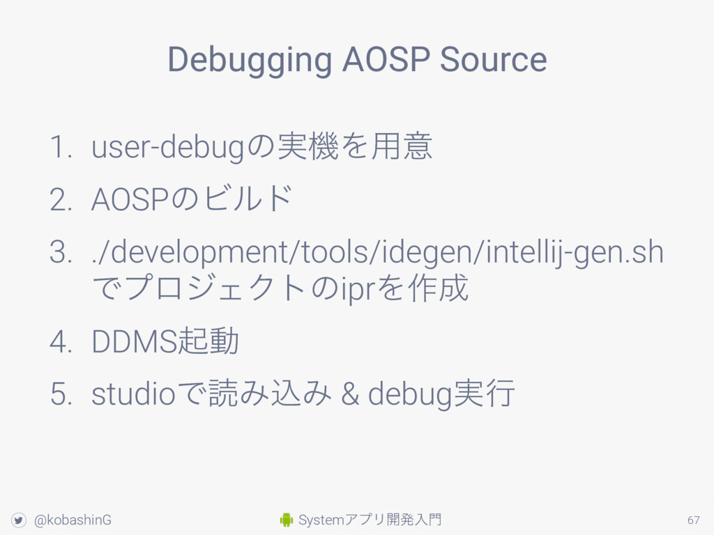 SystemΞϓϦ։ൃೖ໳ ! @kobashinG 67 Debugging AOSP So...