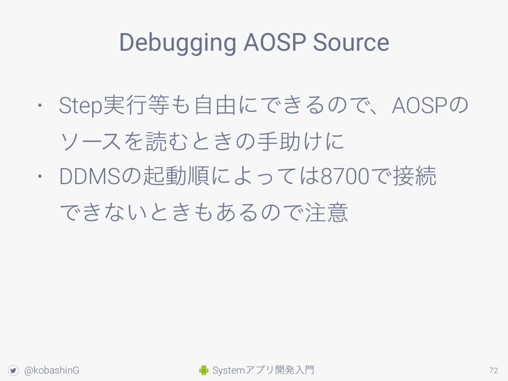 SystemΞϓϦ։ൃೖ໳ ! @kobashinG 72 Debugging AOSP So...