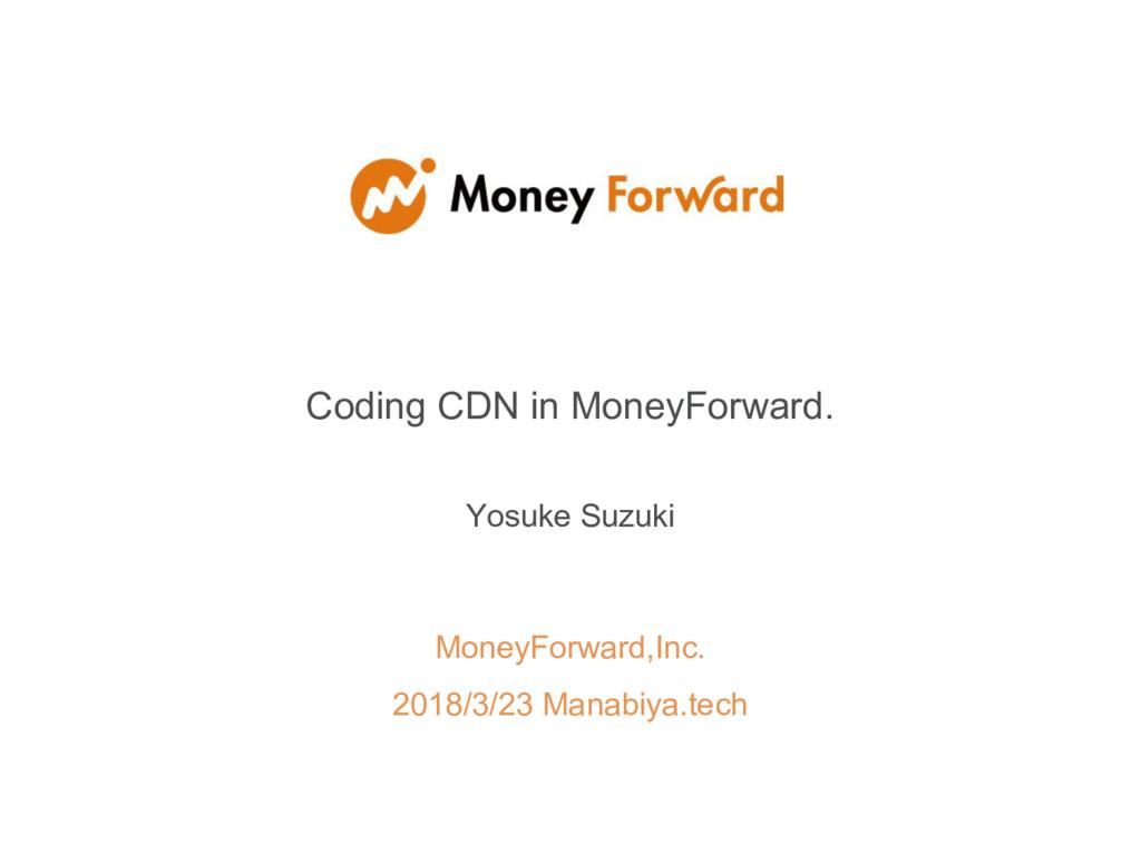 MoneyForward,Inc. 2018/3/23 Manabiya.tech Codin...