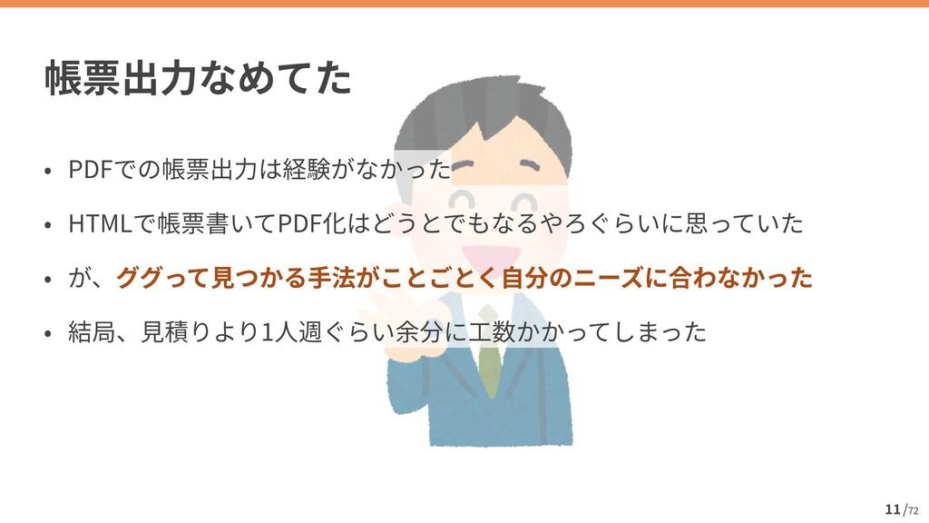 / 72 PDF   HTML PDF   ⾒   1 11